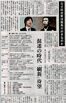2012.04.11 北海道新聞