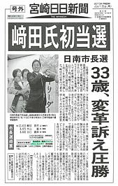 2013.04.15 宮崎日日新聞