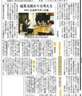 2018.05.11 中日新聞
