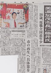 2013.03.31 岐阜新聞