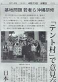 2014.05.09 八重山日報