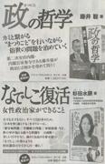 2014.06.02 夕刊フジ