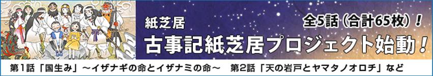 古事記紙芝居プロジェクト始動!