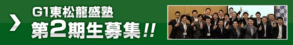 G1東松龍盛塾 第2期生募集!!
